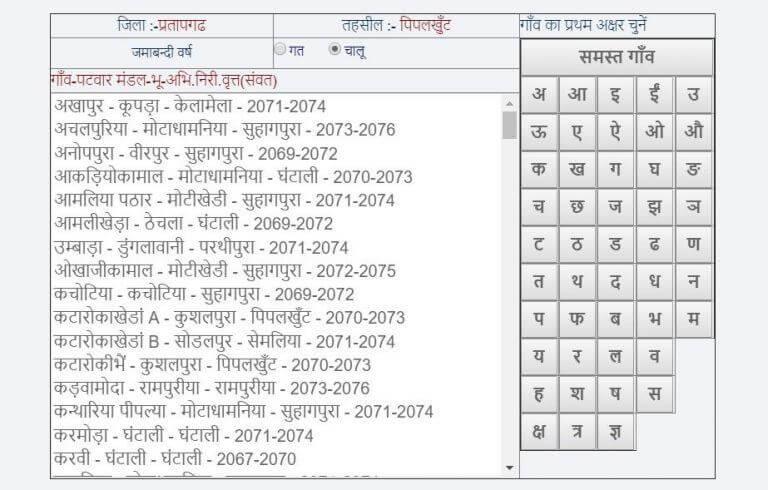 Apna Khata Rajasthan Portal 2021