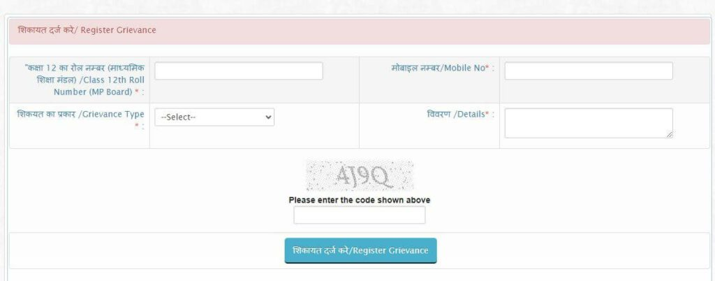 MP Free Laptop Yojana Register A Grievance