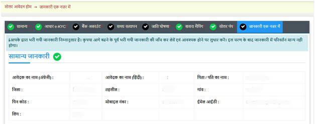 Madhya Pradesh Solar Pump 11th step