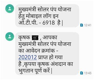 Madhya Pradesh Solar Pump 13th step