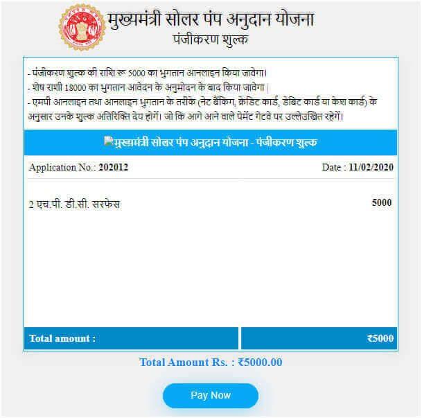Madhya Pradesh Solar Pump 14th step