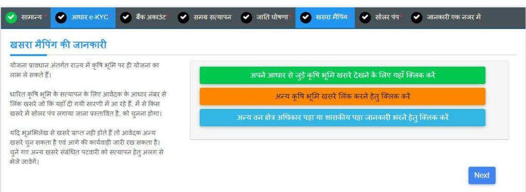 Madhya Pradesh Solar Pump 8th step