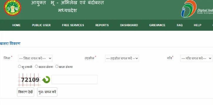 Online MP Bhulekh