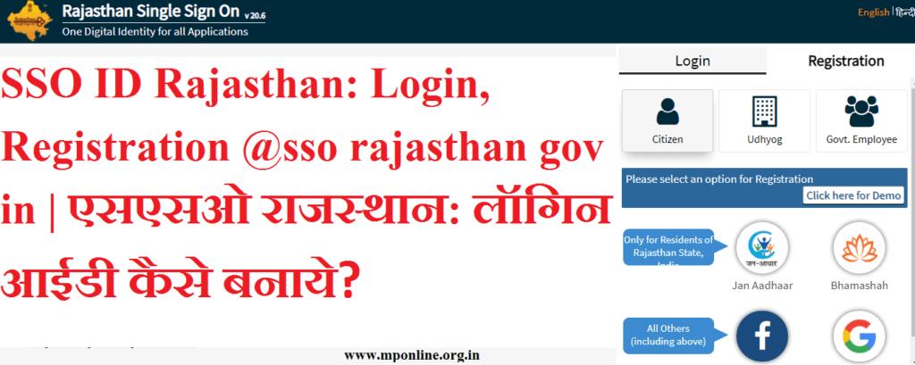 Raj SSO ID Registration, sso.rajasthan.gov.in Login Online