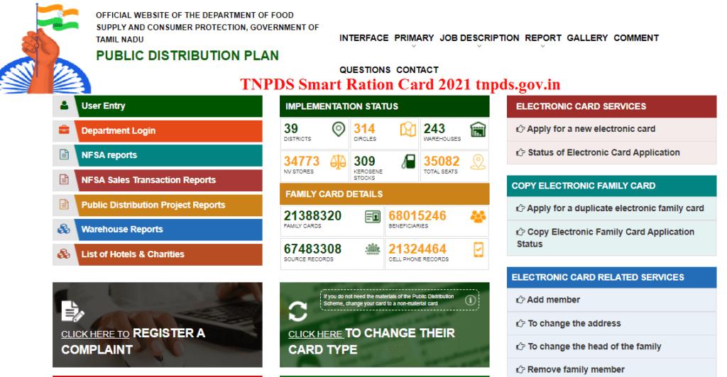 TNPDS Smart Ration Card tnpds.gov.in