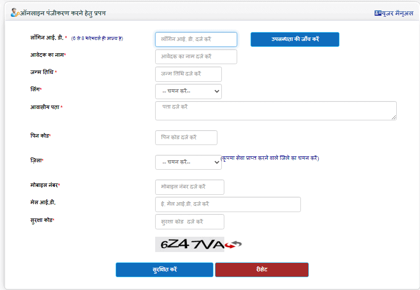 e sathi up citizen registration form