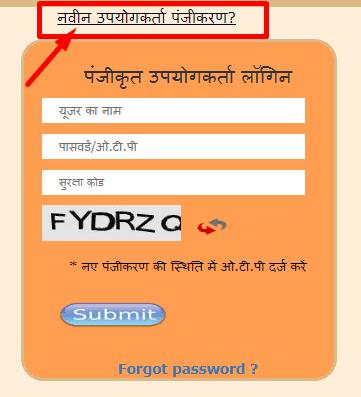 e sathi up online registration