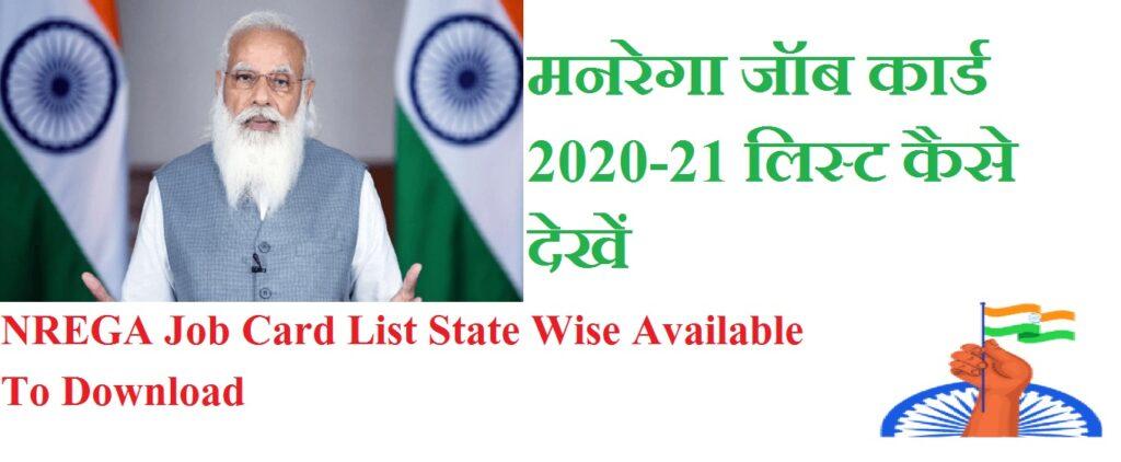 nrega job card list 2020-21