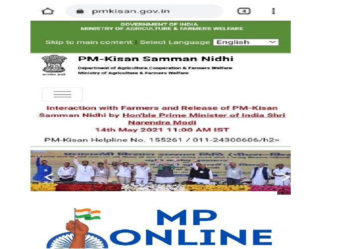 pm kisan list check 2021 beneficiary list out