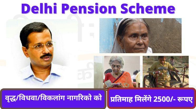 Delhi Pension Scheme