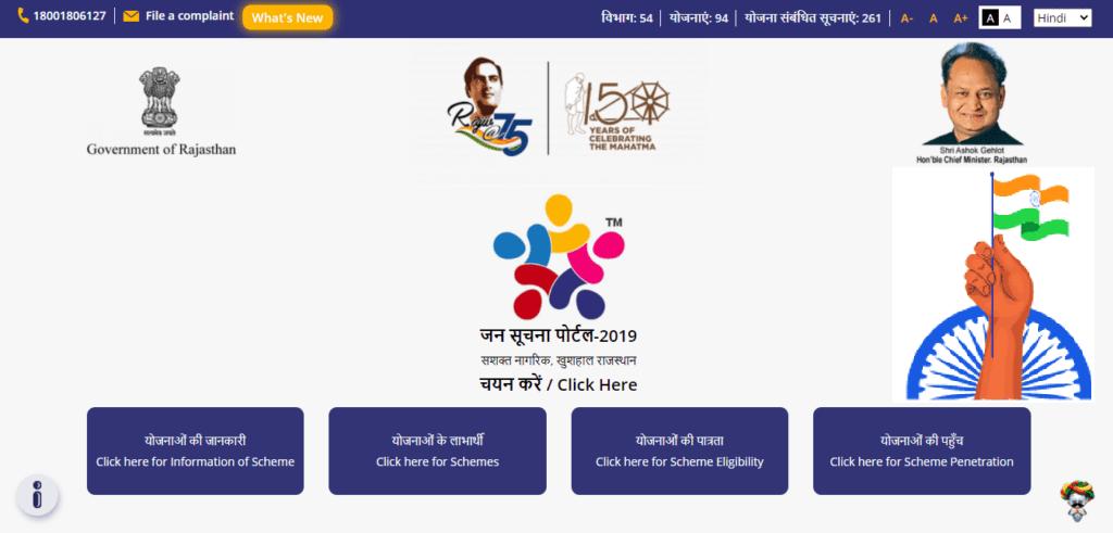 Rajasthan Jan Soochna Portal 2021