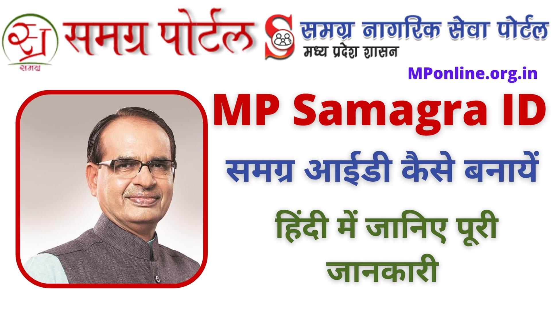 MP Samagra ID