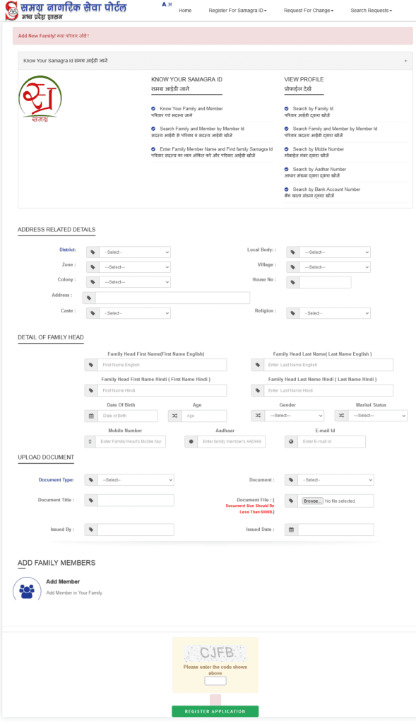 Samagra ID Registration form