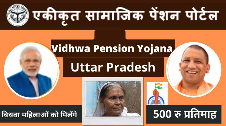 Vidhwa Pension Yojana Uttar Pradesh