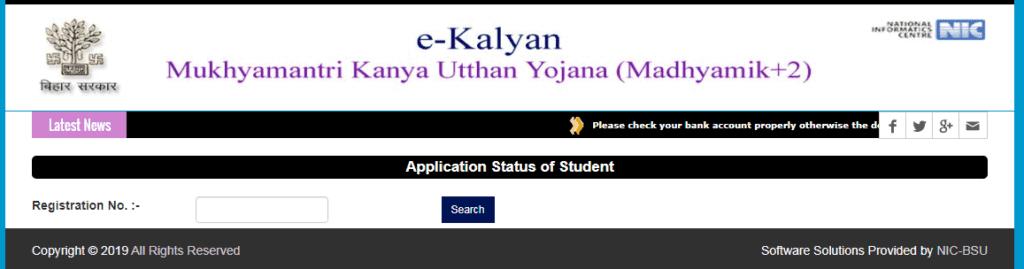 bihar kanya utthan yojana application status