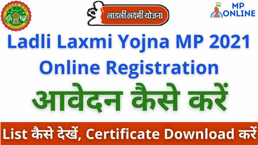 Ladli Laxmi Yojna MP 2021