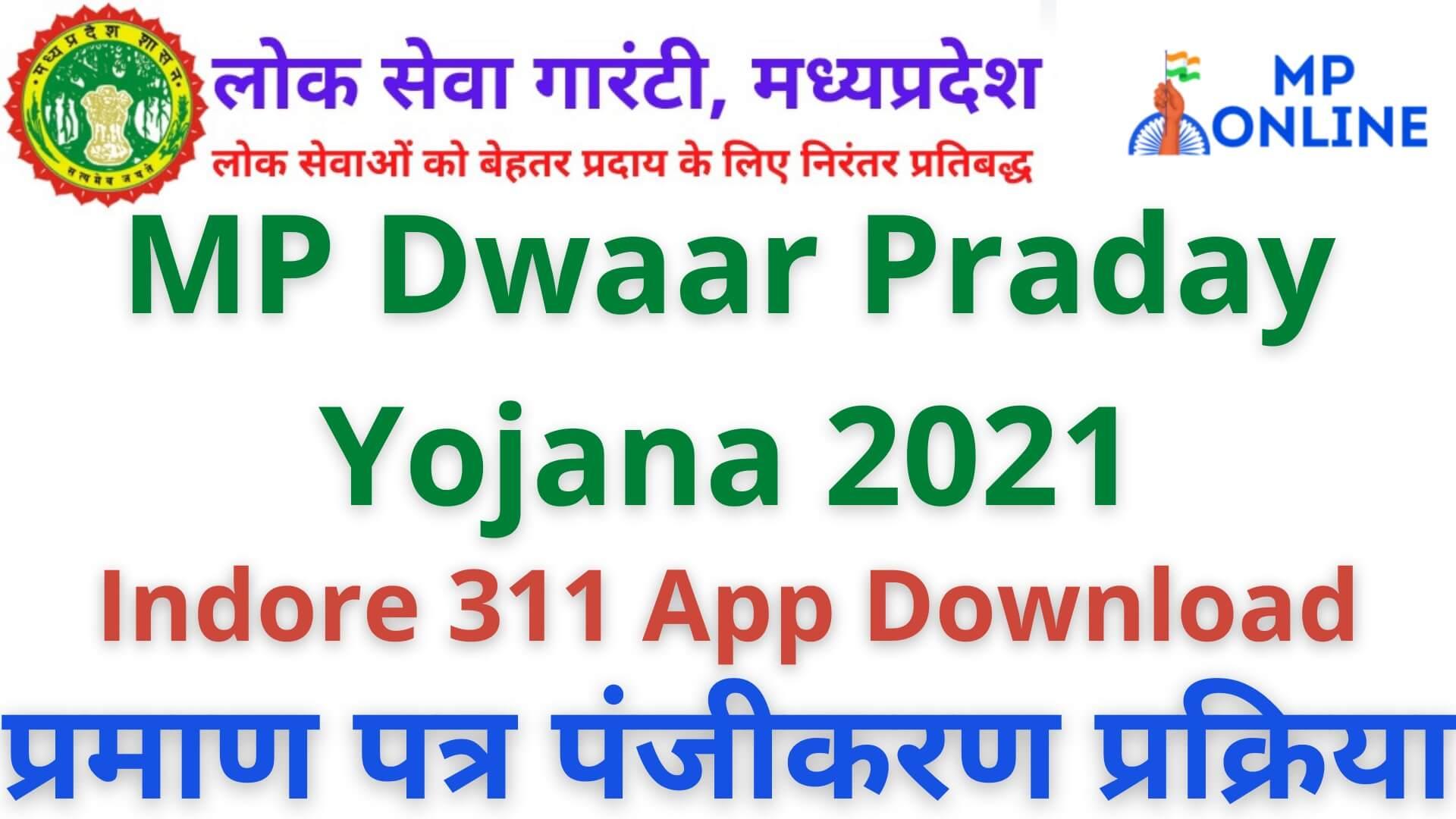 MP Dwaar Praday Yojana 2021